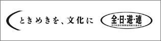 全日本遊技事業協同組合連合会